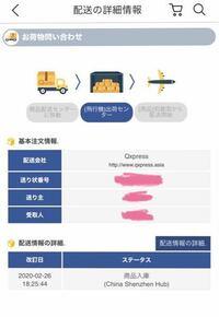 qoo10で購入した商品がqxpressで発送され、今出荷センターにあります。 店舗からの発送は2/24、商品入庫は2/26で、3/4現在も商品入庫の状態です。 コロナウイルスの関係で遅れていることは承知していますが、こう...