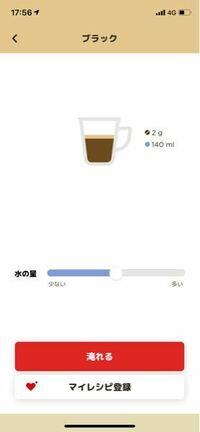 ネスカフェ アプリのバリスタシンプルを使ってるのですが。 豆の濃さの調整はできないのでふか?