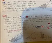 添付画像の(2)の体積について  模範解答は三角柱の切断で使われる公式を使って解いていますが、 模範解答以外の解法(算数、中学数学の範囲で)を教えてください。  お願いいたします。