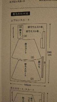 また縫い代のことで分からないことがあります…。 この画像の( )内の数字が縫い代で、指定外は1cmプラスと書かれています。  そこで、前スカートの(2)はスカートの裾部分だけを指しているのでしょうか?それとも全...