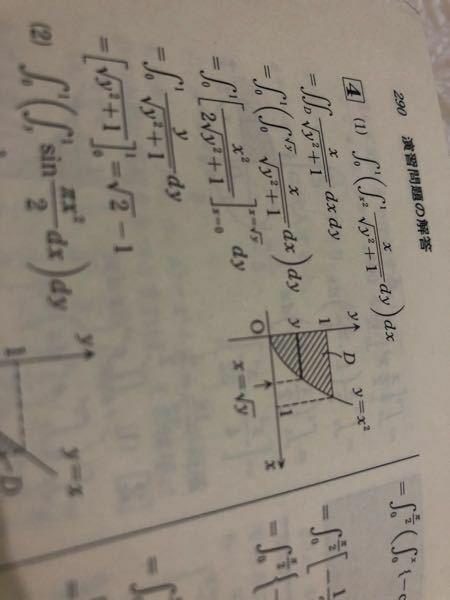 とある重積分の問題の解答なんですが、途中で1/2が抜け落ちている気がするのですが、どうなのでしょうか。私は1/2(√2-1)と答えました。私が間違えている場合はどこで間違えているか指摘して頂けると嬉しいです。