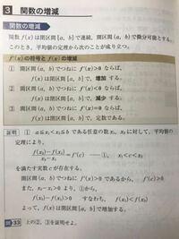 平均値の定理:関数f(x)が閉区間[a,b]で連続で、開区間(a,b)で微分可能ならばf(b)-f(a)/b-a=f'(c), a<c<bを満たす実数cが存在する。(教科書より引用) そして、下のf'(x)の符号とf(x)の増減は平均値の定理か...