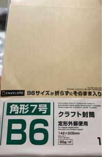 缶バッジ1個を定形外郵便で送ろうと考えているのですがこの封筒は大きすぎるでしょうか?