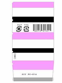 MONOの消しゴムカバーについての質問です MONOのスタンダードのやつで自分で作った消しゴムカバーを印刷したいのですが 消しゴムとピッタリになるように印刷するにはどうすればいいんですか?