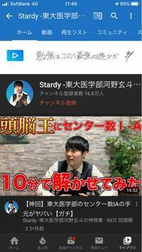 なぜ河野さんのチャンネルにはstardyと書いてあるのですか? stady か steadyではないのですか?