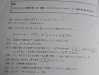 カ、キ、クの途中式を教えてください。解答は カ √3sin2θ キ 1-cos2θ ク √3sin2θ-cos2θ+1 です。