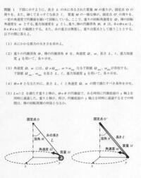 大学物理、力学の問題です。分かるところまでで良いので解き方を教えて頂けるとありがたいです。