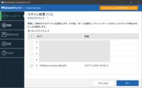 """PUP.Optional.SearchboxDs""  Windows 10 Pro 1909 x64上、 AdwCleaner 8.0.3でスキャンをかけたら、 PUP.Optional.SearchboxDs が検出されました。 → 検知レジストリキー: HKCU\Software\Micro..."