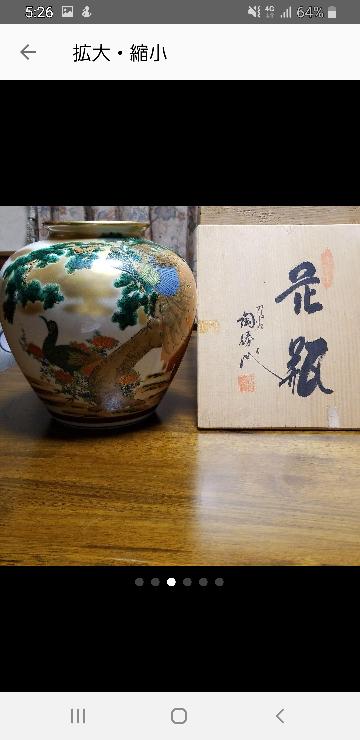 この花瓶?? 誰の、いくらくらいの価値ありますか??