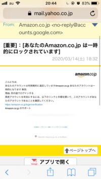 [重要]:[あなたのAmazon.co.jp は一時的にロックされています]  こんにちは, あなたのアカウントは利用規約に違反していますAmazon.co.jp あなたのアカウントは一時的になります 無効. 理 由: 別の国でログ...