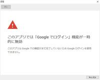 デジカメde!ムービーシアター7で、Googleフォトに接続して写真を取り込もうとすると、「このアプリでは「Google でログイン」機能が一時的に無効」と表示されて、取り込みできません。 Googleのアカウン...
