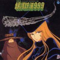銀河鉄道999 宇宙戦艦ヤマト  どちらのアニメが好きですか?