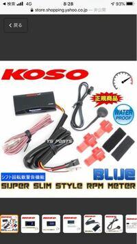 kosoデジタルタコメーターについて質問です。 kosoデジタルタコメーターをRX-7 FD3Sにて使用したいのですがCPUから回転信号を接続しても動きませんでした… どこから回転信号を拾えばよろしいですか? よろしくお...