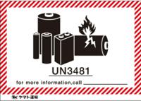 ヤフオクでの発送について ヤフネコ宅急便でダイソンの掃除機(リチウムイオン電池内蔵)を沖縄の方に送ることになりました。  以前、ゆうパックでリチウムイオン電池内蔵の商品を発送したことがあるのですが、ゆう...