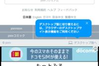 スマホでPC版のpixivを利用していたらスマホ版表示になってしまい いつものようにPC版にしようとしましたら、出来ませんでした。  ブラウザーのディスクトップサイト表示機能 とやらが分かりません。  ディスクトップ版に戻す方法を教えてください。