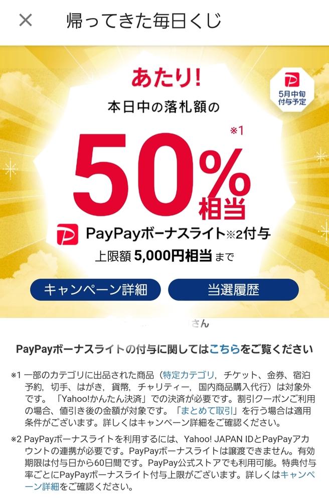 ヤフオク毎日くじについて質問があります。 今回50%PayPayボーナスライト還元、付与上限5000ポイント迄、と言うのに当選しました。 この度欲しい商品が15000円少々で即決価格で出てい...
