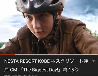 Cm ネスタ リゾート 神戸
