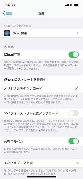 iCloud写真で、24日後に削除されるとはどういうことですか? 24日後にiPhoneに入っている写真が全て消えてしまうということですか?また、全て消えてしまうのであれば、消えないようにするにはどうすれば良いでしょうか。