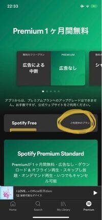 最近音楽アプリのSpotifyを使い始めた学生です Spotifyは無料プランでも他の音楽アプリより充実してるから良いよと聞いて入れました 友達とネットでの見聞で無料プランだと、広告が多いとかスキップが制限される...