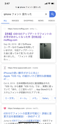 iphoneのフォントについての質問です。 iphoneのフォントはヒラギノ角ゴだと聞いていたのですが、昨日から急にフォントが変わってしまい、非常に気持ちが悪いので治したいです。 現在写真のよ うなフォントにな...