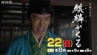 NHK大河ドラマ《麒麟がくる》 第十回「ひとりぼっちの若君」の感想は?