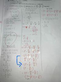 この問題の青色の矢印のところではどうしてこうなるのですか?解説よろしくお願いします。