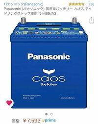 日産デイズルークス型式DBA-B21Aアイドリングストップ車のバッテリーは、PanasonicのN-M65/A3で適合しますか?