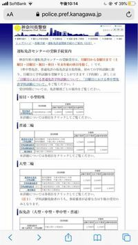 神奈川県警のサイトには 日曜日に学科試験(初めての方のみ)受ける事可能って書いてあるんですけど、母が今日神奈川の免許センターに電話したら日曜日は受けれませんって言われたらしいんですが、、  サイトの言うことと異なる事あるんですか、、