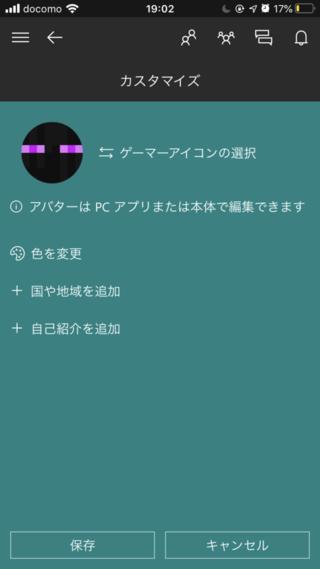 方 名前変え マイクラ pe