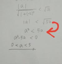 絶対値の計算で質問です 画像の計算で、絶対値の入った不等式はそのまま計算してもいいのでしょうか?