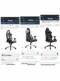 ゲーミングチェアについて質問です。 メーカーはAKRacingさんで絞っております。 中でも、 ①OVERTURE 46111円  ②PRO-X-GREY 53547円  ③Premium 61523円  この3つの中から選ぼうと思っております。  まず全て値段がかなり違いますし、座り心地は店頭に全てあるわけではないので分かりません。 Youtuberの方もメーカー内での椅子の比較をしている...