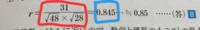 赤色の部分をどうやって計算すれば青色の部分になりますか?