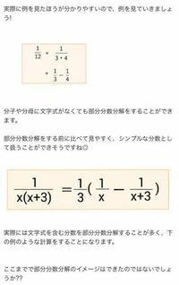 部分分数分解について。高校数学です。 部分分数分解についてネットで調べたら写真のような説明がありました。  1/12=1/3・1/4=1/3ー1/4とありますが、  1/12=1/4・1/3=1/4ー1/3ともできますよね...。  この場...