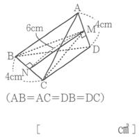 この立体の体積の解き方を教えて下さい。 お願いします。 答えは16です。