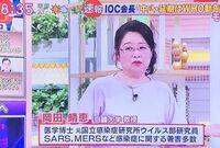 岡田 晴恵 学歴