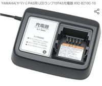 YAMAHAの電チャリにあるバッテリーを「X92-8210C-10」と言う充電器で充電してるのですが、充電が100%になったら赤ランプ点滅するのですが、修理費用はどのくらいかかりますか?