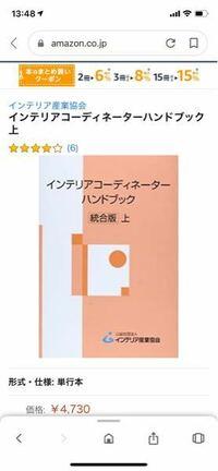 インテリアコーディネーターの資格勉強をしたくて、インテリア産業協会さんが出版しているインテリアコーディネーターハンドブックを買おうか迷っています。 調べたところ、この本は2013年に出版されたようなので...