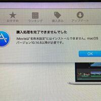 至急!!macbook airでimovieをダウンロードしたいです。macOSバージョン10.14.6以降が必要と書いていますが、バージョン10.12.6にアップデート済みです。app storeからソフトウェアアップデートをしようとしても...
