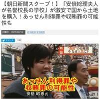 以下のYahoo!JAPANニュースの記事を読んで、下の質問にお答え下さい。 https://headlines.yahoo.co.jp/article?a=20200404-00342154-toyo-bus_all&p=3 (安倍首相、昭恵夫人をコントロール不能なわけ p3 ) ...