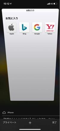 Safariでこの画面にした時、左下にでる雲マークにiPhoneて書かれたのはなんですか? この下に履歴が何件か残るんですが消し方教えてください! なんど左にスワイプして消してもでてきます