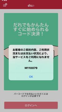 d払いをしたくて新規登録をしたいのですが、エラーが出て登録出来ません。  わかる方教えて頂けますか?  エラーコードM110079がでます。