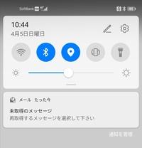 スマートフォンの回線接続についての質問です。 Huawei、nova5T(SIMフリー)をSoftBank SIMで利用しています。 先日、Android10(EMUI10.0.0)へのアップデートが配信され、それを実行しました。 その後、4G回線が...