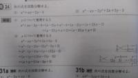 (x-2)y+(x+2)(x-2) からどのように (x-2)(y+y+2) になるのかを教えてくださいm(*_ _)m