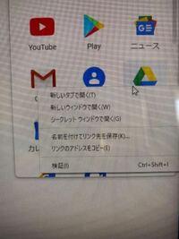 Googleドライブをパソコンのディスクトップ画面に 貼り付けたいのですが、やり方が分かりません。  Google Chrome から アプリを表示し  Googleドライブのアイコンを右クリックしても 添付写真のように 『ショートカット作成』など出てきません。