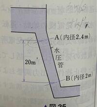 水管内を水が充満して流れている。断面Aでは、内径2.4m,流速3m/s,圧力24kPaである。このとき、内径2mの断面Bにおける流速v(m/s)と水圧p(kPa)を求めよ。 という問題の解き方を教えてください。水力発電の所です。