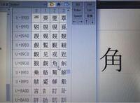 異字体の出し方について 角の異字体を出したく、IMEパッドには出るのですが、文書に出ません。 出し方教えて下さい  win10 一太郎Pro を使用しています