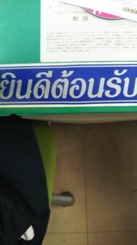 タイ語 タイ語です。なんと読むのでしょうか。また日本語で、どういう意味でしょうか。教えて下さい。よろしくお願いします!