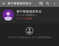 YouTubeチャンネルの動画にコメントが来たのですが、『著作権審議委員会』というアカウントからで内容が『【通告】 あなたのチャンネルは○○○○の違法アップロードを行っている【非常に悪質なチャ ンネル】との通報が多数あり、日本著作権協会よりあなたのYouTubeチャンネル作成時のアカウント登録情報、個人情報、位置情報の開示請求がYouTubeに送られます。あなたのすべての投稿動画にアップロー...