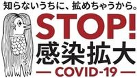 厚生労働省が新型コロナ対策に疫病から人々を守るとされる「妖怪アマビエ」の絵を採用しました。新型コロナで死者1万人以上の国々もありますが、日本は死者が100人程度にとどまっています。 やはり目に見えない...