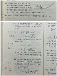 (物理基礎・エネルギー) この56の解説ででてくる初速度は55のMとmがまだくっ付いてるときに出したものなのに、56のようなMとmが離れた状態のときでも使っていいのですか? 変なこと言ってたらすみません、、m(_ _)m